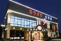カラオケ合衆国仙台泉バイパス店