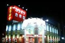 カラオケ合衆国石巻店