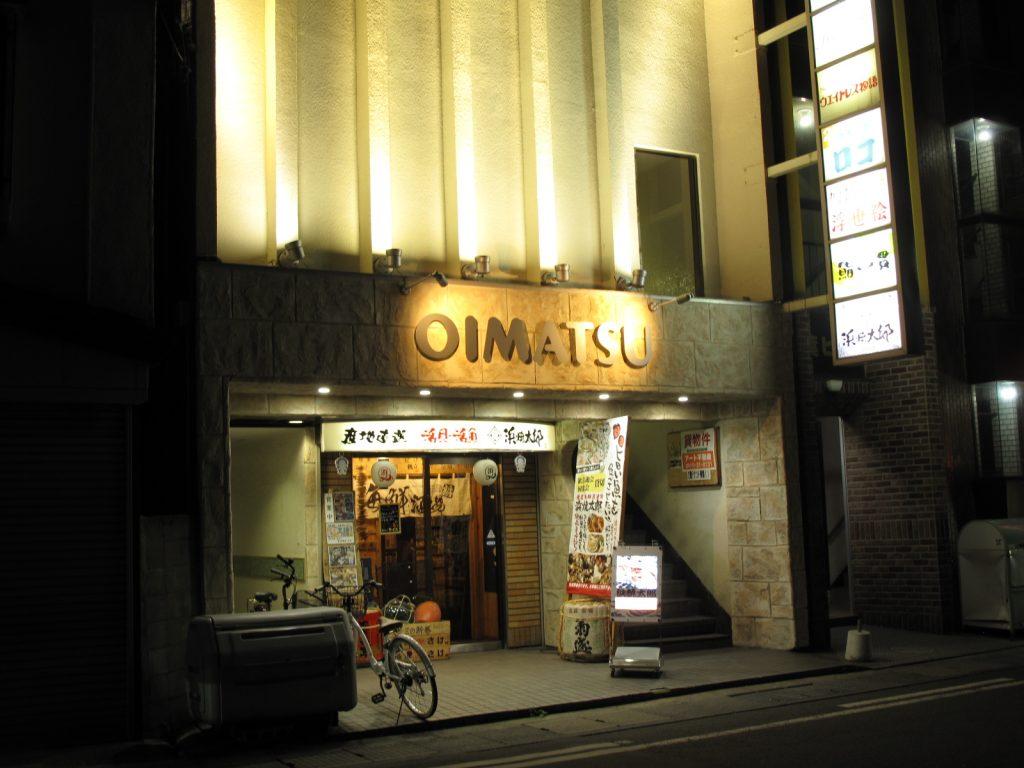 OIMATSUビル