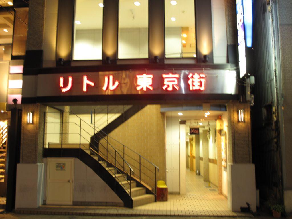 リトル東京街