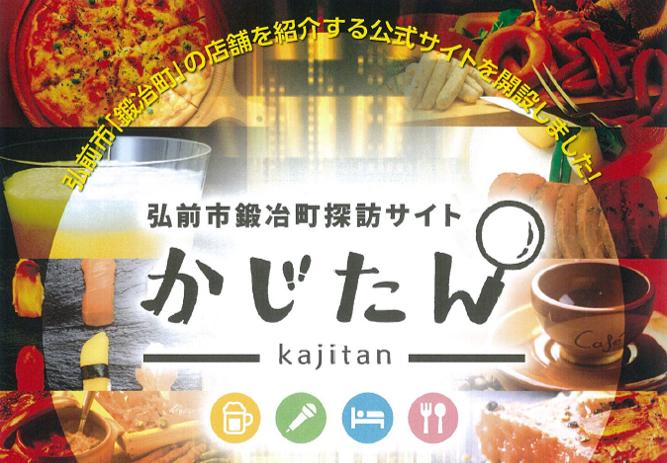 弘前市鍛治町探訪サイト「かじたん」がリニューアルしました!