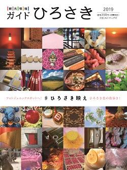 ガイドひろさき2019
