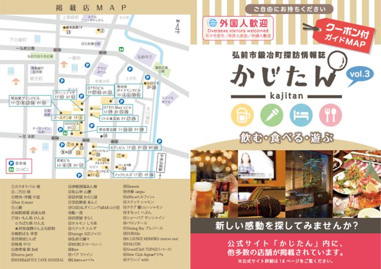 弘前市鍛冶町探訪情報誌「かじたん」Vol.3発行中